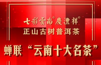 """重磅喜讯!七彩云南庆fengxiang又双叒拿下""""云南十大ming茶"""""""