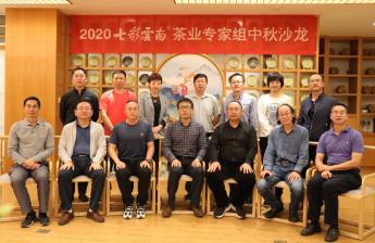 七彩云南茶业专家组中秋沙龙活动圆满举行!