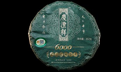 正山古树茶wang6000